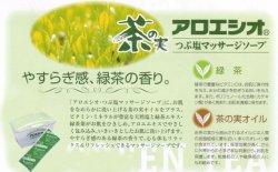 画像1: 大容量! 【茶の実】 アロエ塩(800g)/ フタバ化学