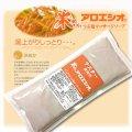 業務用大容量! 米ぬかアロエ塩 800g / フタバ化学 アロエシオ