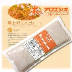 画像1: 業務用大容量! 米ぬかアロエ塩 800g / フタバ化学 アロエシオ