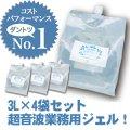 モアナチュリー キャビ&フラッシュジェル 4袋セット 3L×4袋 12L / 業務用超音波ジェル