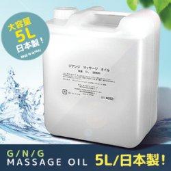 画像1: 【送料無料】 業務用大容量 マッサージオイル 5L 日本製・2015年リニュアル・スクワラン、ホホバ種子油配合