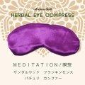 ハーバルアイコンプレス「メディテイション 瞑想」紫 / 禅をイメージしたウッド系の香り
