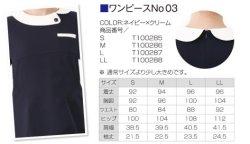 画像3: ベリエッラ ワンビース No3 エステ用制服 Veriella 高品質のデザイナーズ エステユニフォーム