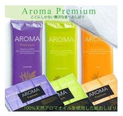 画像2: 紙おしぼりタオル VBアロマプレミアム 30本パック / アロマオイルオイル配合のペーパータオル /3種類の香り: ラベンダー、シトラール、ペパーミント