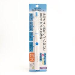 画像2: 電動歯ブラシ ケアイズム 音波振動歯ブラシ ブルー LDB-100BL