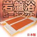 【送料無料】 天然鉱石配合の本格的ヒートマット 岩盤浴ヒートマット 603G 【日本製】 ■全身岩盤浴