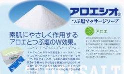 画像1: 大容量!【アロエ塩】 (800g)/ フタバ化学