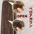 エステガウン(サイズ調節可能) 【ベロアガウンオープン(2枚)】 前開きガウン ベロアガウン マジックテープ付き フリーサイズ サロン用品