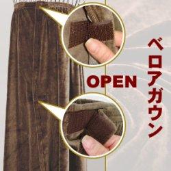 画像1: エステガウン(サイズ調節可能) 【ベロアガウンオープン(2枚)】 前開きガウン ベロアガウン マジックテープ付き フリーサイズ サロン用品
