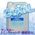 サンスター GO トニックシャンプー 業務用 4L 【プロフェッショナル用】