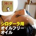 【アロマトーク】 バリエステ★シロダーラ用オイル 【オイルフリー】 20L/業務用 ■ アーユルヴェーダ