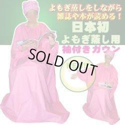 画像1: よもぎ蒸し用マント 袖付きサロン仕様 【ピンク】
